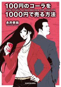 100円のコーラを1000円で売る方法 Book Cover