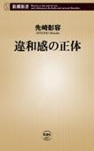 違和感の正体 Book Cover