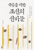 [무료] 죽음을 택한 조선의 선비들