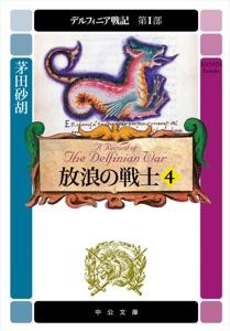 デルフィニア戦記 第I部 放浪の戦士4 Book Cover