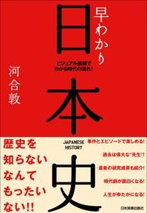 早わかり日本史 ビジュアル図解でわかる時代の流れ! Book Cover