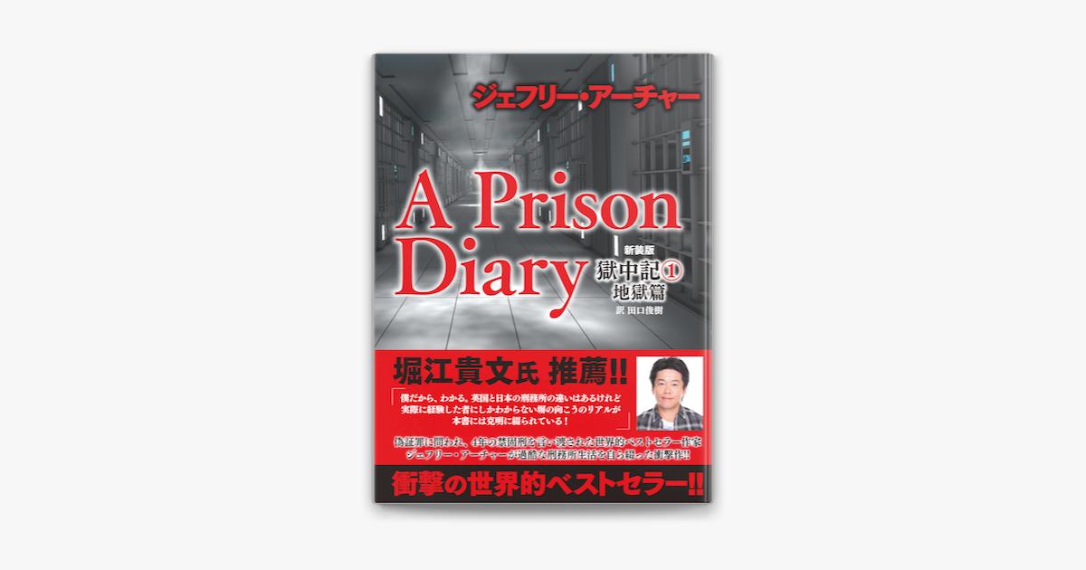 ジェフリー・アーチャー 新装版 獄中記(1) 地獄篇