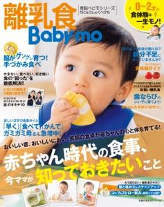 離乳食Baby-mo Book Cover