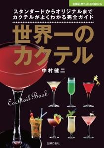 世界一のカクテル Book Cover