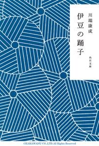 伊豆の踊子 Book Cover