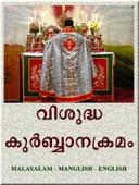 Holy Qurbanakramam - English, Manglish, Malayalam