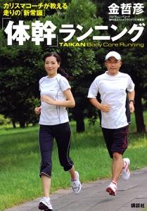 「体幹」ランニング Book Cover