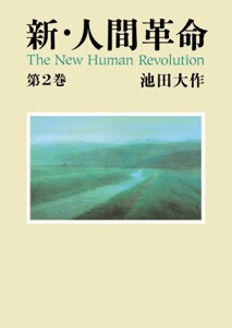 新・人間革命2 Book Cover