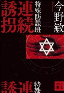 特殊防諜班 連続誘拐 Book Cover