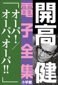 オーパ!/オーパ、オーパ!! Book Cover