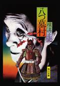 金田一耕助ファイル 1 八つ墓村 Book Cover