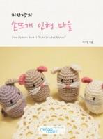 미자양의 아기자기 손뜨개 인형 마을 Free Pattern Book
