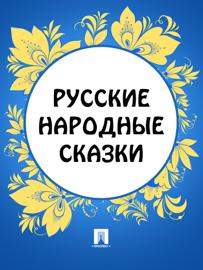 Русские народные сказки book