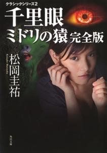 千里眼 ミドリの猿 完全版 クラシックシリーズ2 Book Cover