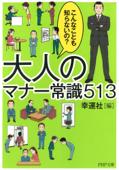 大人のマナー常識513 Book Cover