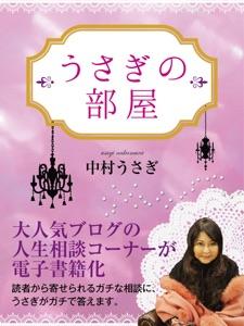 うさぎの部屋 Book Cover