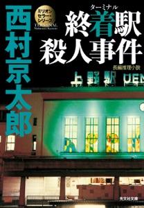 終着駅(ターミナル)殺人事件~ミリオンセラー・シリーズ~ Book Cover