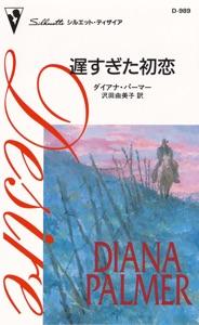 遅すぎた初恋 Book Cover