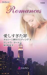 愛しすぎた罪 Book Cover