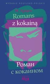 ROMANS Z KOKAINą. Роман с кокаином