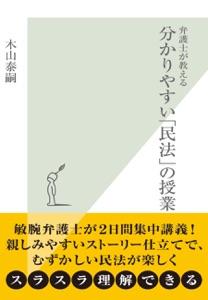 弁護士が教える分かりやすい「民法」の授業 Book Cover