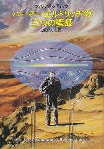 パーマー・エルドリッチの三つの聖痕 Book Cover