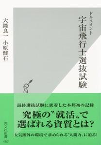 ドキュメント 宇宙飛行士選抜試験 Book Cover
