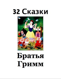 32 Сказки da Братья Гримм