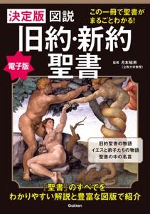 決定版 図説 旧約・新約聖書 Book Cover