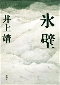氷壁 Book Cover