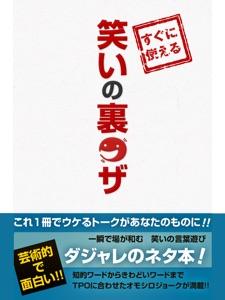 笑いの裏ワザ Book Cover