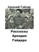 Рассказы Аркадия Гайдарa