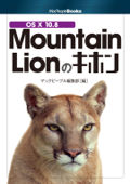 OS X 10.8 Mountain Lionのキホン Book Cover