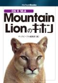 OS X 10.8 Mountain Lionのキホン Book Cover