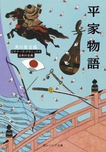 平家物語 ビギナーズ・クラシックス 日本の古典 Book Cover