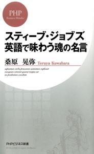 スティーブ・ジョブズ 英語で味わう魂の名言 Book Cover