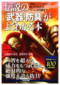 伝説の「武器・防具」がよくわかる本 Book Cover