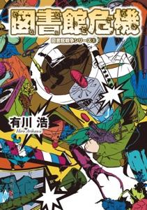 図書館危機 図書館戦争シリーズ(3) Book Cover