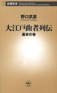大江戸曲者列伝―幕末の巻― Book Cover
