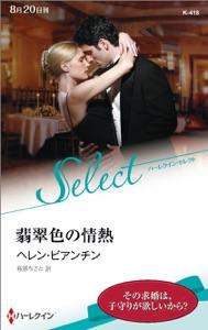 翡翠色の情熱【ハーレクイン・セレクト版】 Book Cover