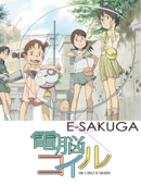 E-SAKUGA 電脳コイル