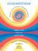 Паневритмия: Човешката душа в единство с Всемирната Хармония - Беинса Дуно, Петър Дънов & Ярмила Менцлова