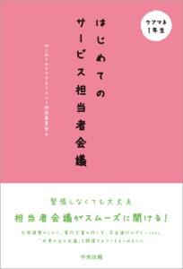 はじめてのサービス担当者会議 Book Cover