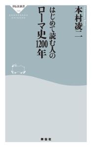 はじめて読む人のローマ史1200年 Book Cover