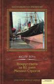 Download and Read Online Вокруг света за 80 дней. Михаил Строгов (Vokrug sveta za 80 dnej. Mihail Strogov)