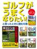 ゴルフ技術向上研究会 - ゴルフがうまくなりたい! と思ったときに読む6冊 アートワーク