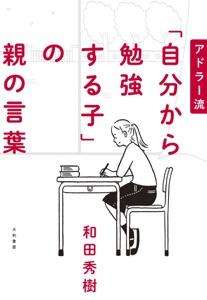 アドラー流 「自分から勉強する子」の親の言葉 Book Cover