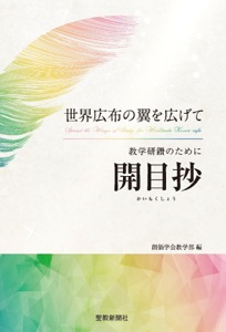 世界広布の翼を広げて 教学研鑽のために『開目抄』 Book Cover