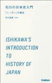 石川の日本史入門 Book Cover