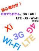 だれでもわかる、3G・4G・LTE・Xi・Wi-Fi